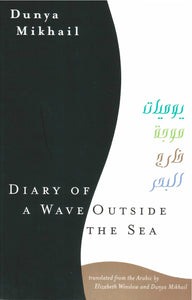 Diary of a Wave Outside the Sea