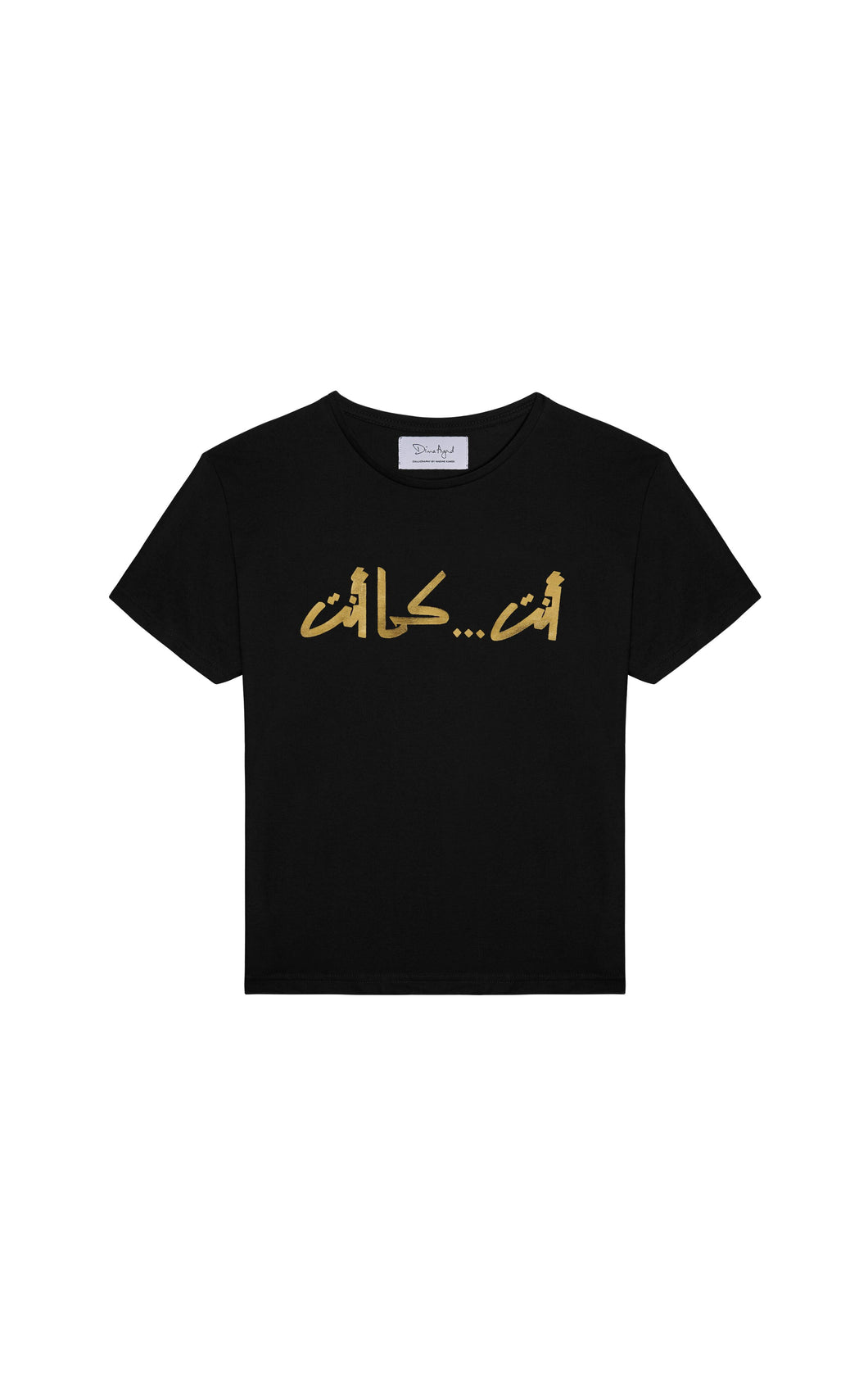YOU...AS IS Calligraphy by Nadine Kanso Black T-shirt with Gold Text, Arabic