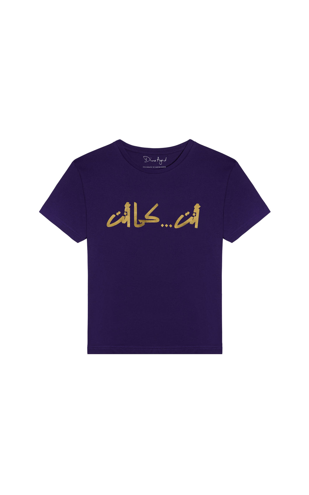 YOU...AS IS Calligraphy by Nadine Kanso Purple T-shirt with Gold Text, Arabic