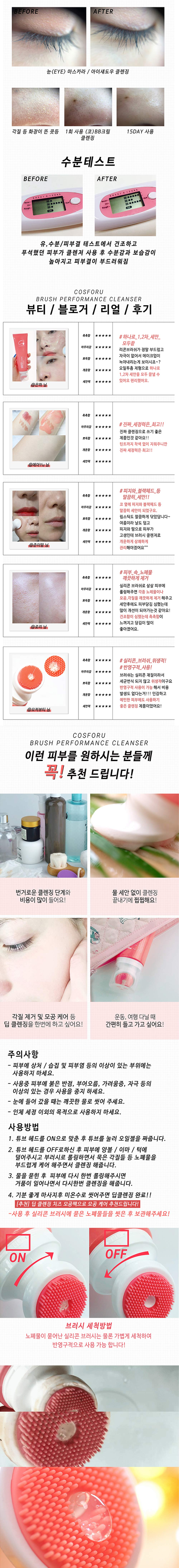 [COSFORU] Silicon Brush Performance Cleanser 120ml