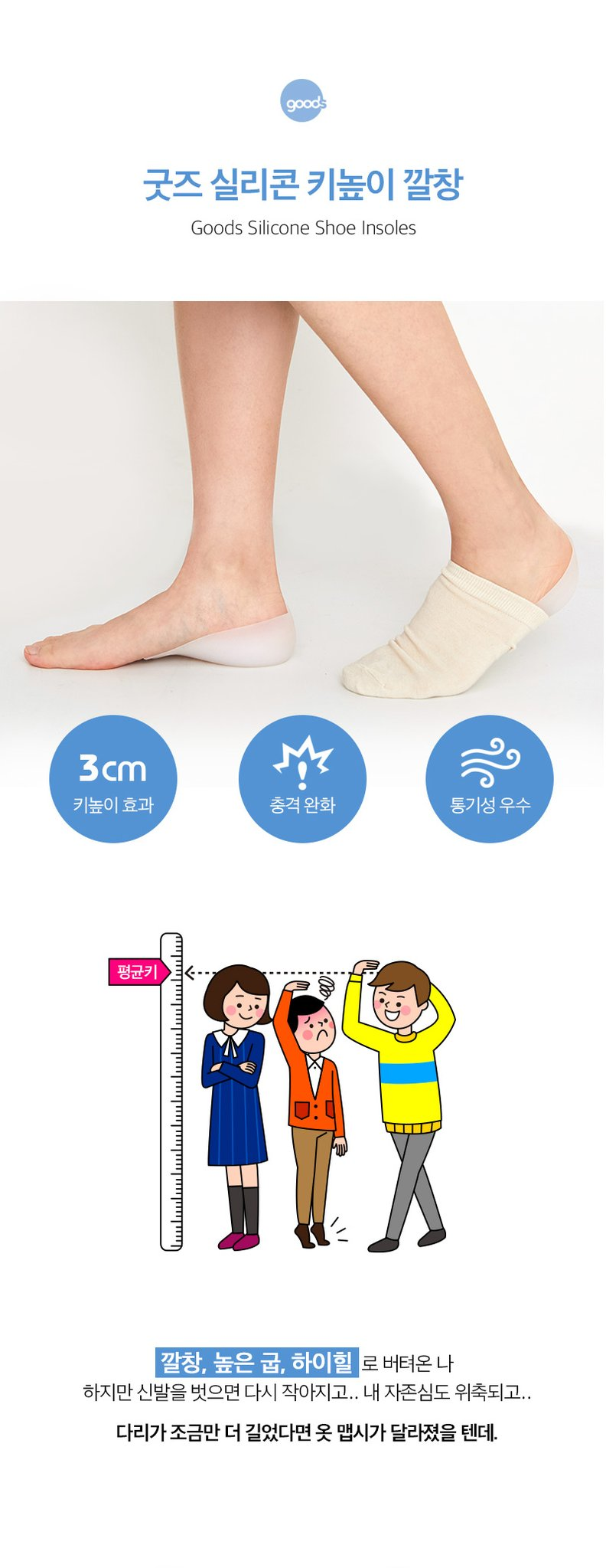 Silicon Lift Up Shoe Insoles