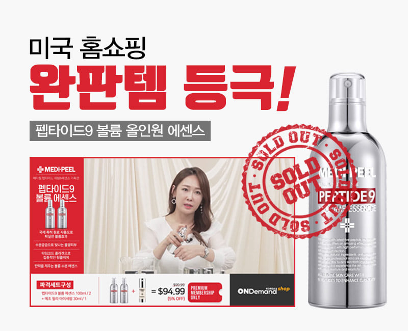 Peptide 9 Volume Essence All-in-One 100ml
