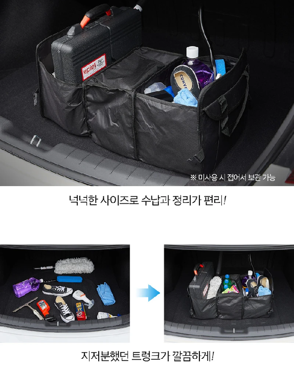 ★ A MUST HAVE ★ Trunk Organizer With Cooler (4824043683918)