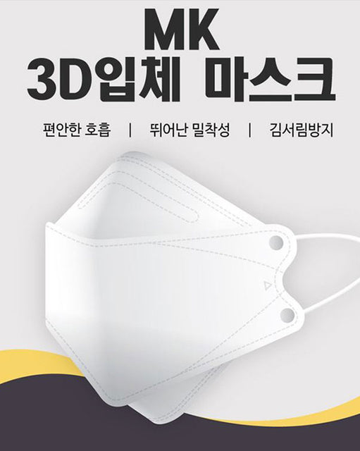 3D stereoscopic triple filter MK Mask (5 sheets) (6619662057644)