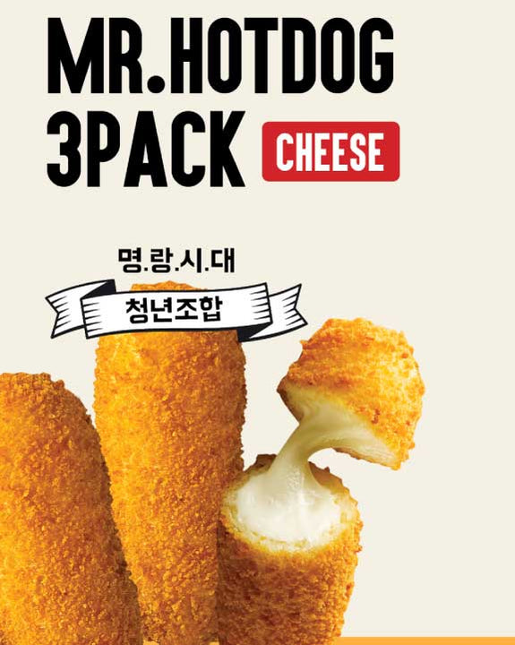 [SYDNEY ONLY] MR.HOTDOG #CHEESE 3PK (6171440185516)