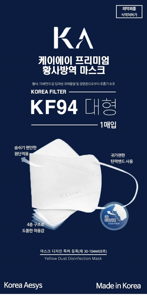 4 Layers KF94 Mask (4820263436366)