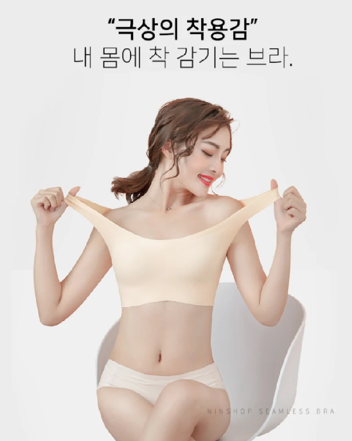 Women Seamless Wireless Bra (4854329606222)