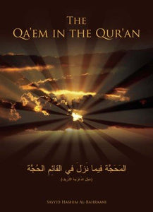 The Qa'em in the Quran