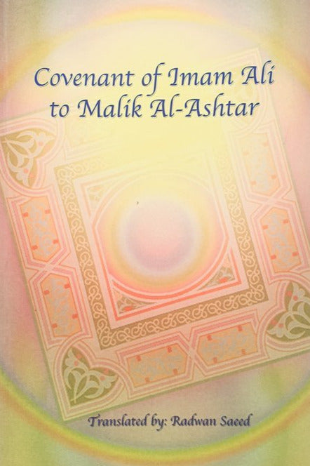 Covenant of Imam Ali to Malik Al Ashtar-al-Burāq