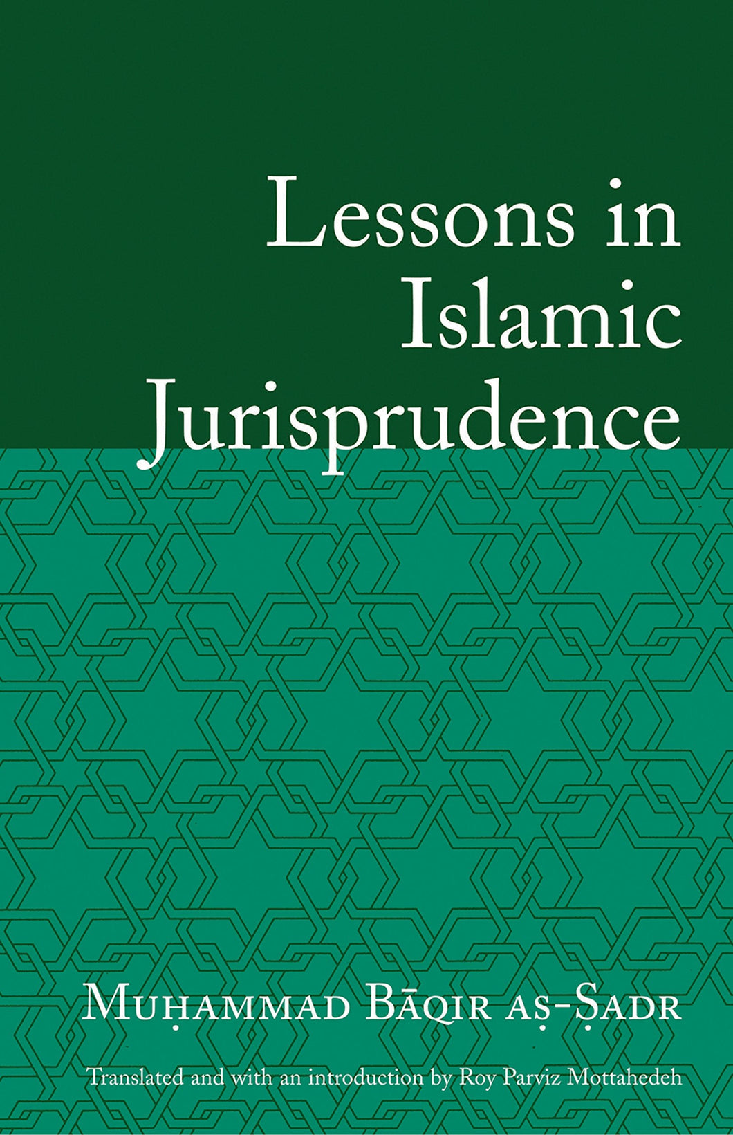 Lessons in Islamic Jurisprudence-al-Burāq