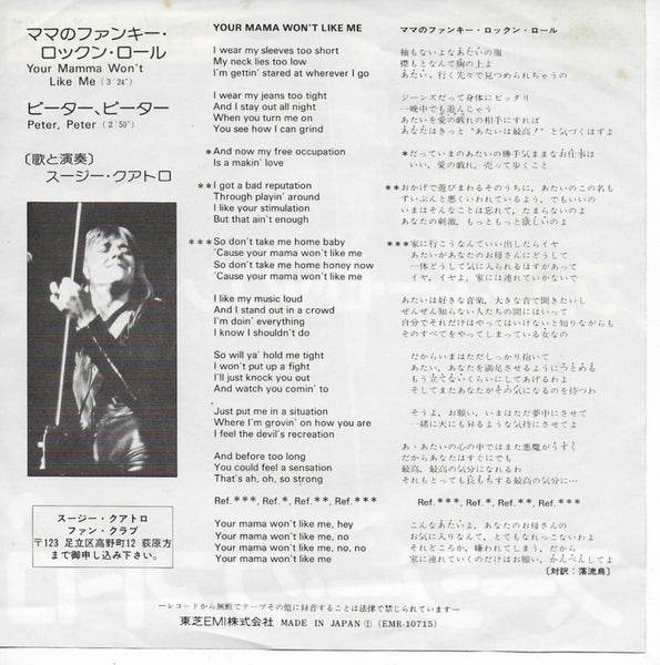 Suzi Quatro - Your mamma won't like me (Japanse uitgave)