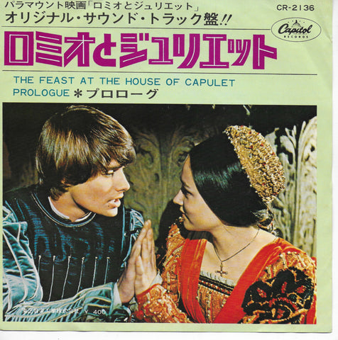 Nino Rota (Romeo and Juliet) - The feast at the house of capulet (Japanse uitgave)
