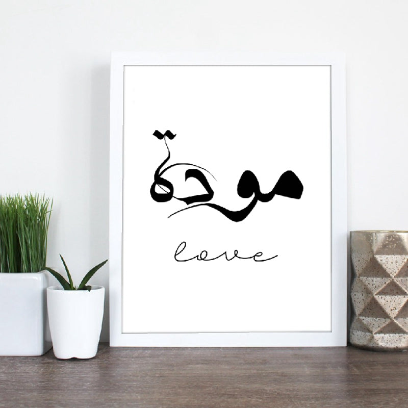 Modern Arabic Islamic Calligraphy Wall Art Poster Print Muslim Nursery Home Decor Islamic Style Canvas Painting Muslim Gift idea