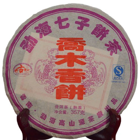 2013 Menghai High Mountain Arbor Fragrant Ripe Puer Tea Cake 357g