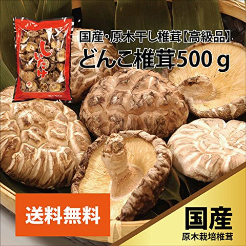 Made in Japan, dried shiitake mushroom dried seaweed 500g [quality goods] Japan Import