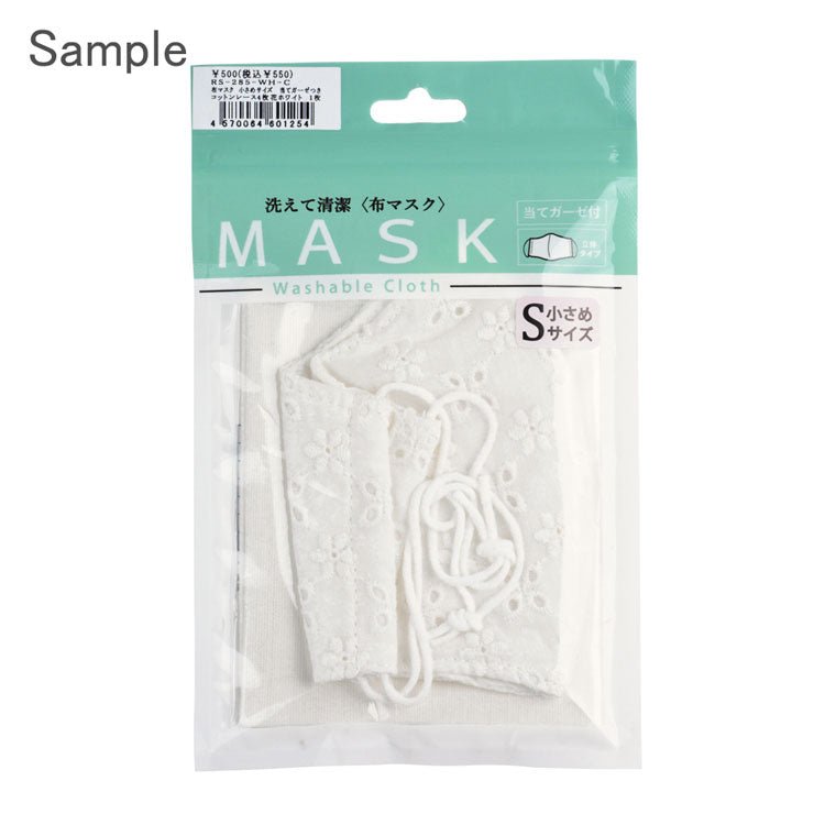 RS-337-C《Finished Product / three-dimensional mask / small size》Cloth Face Mask / denim lace / flower