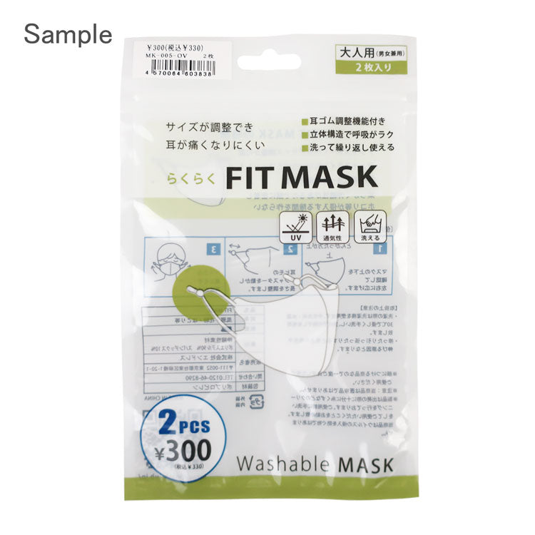 MK-005《Finished product / three-dimensional mask》Adjustable Face Mask / FIT MASK (2 piece pack)