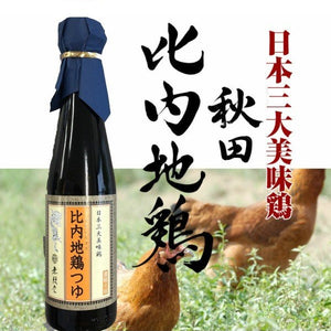 Mugendo Chicken Mentsuyu (Concentrate) 無限堂清雞冷麵醬汁 (濃縮)