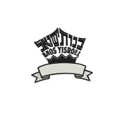Please Add Embroidery To The Velour  - Bnos Yisroel Of Flatbush