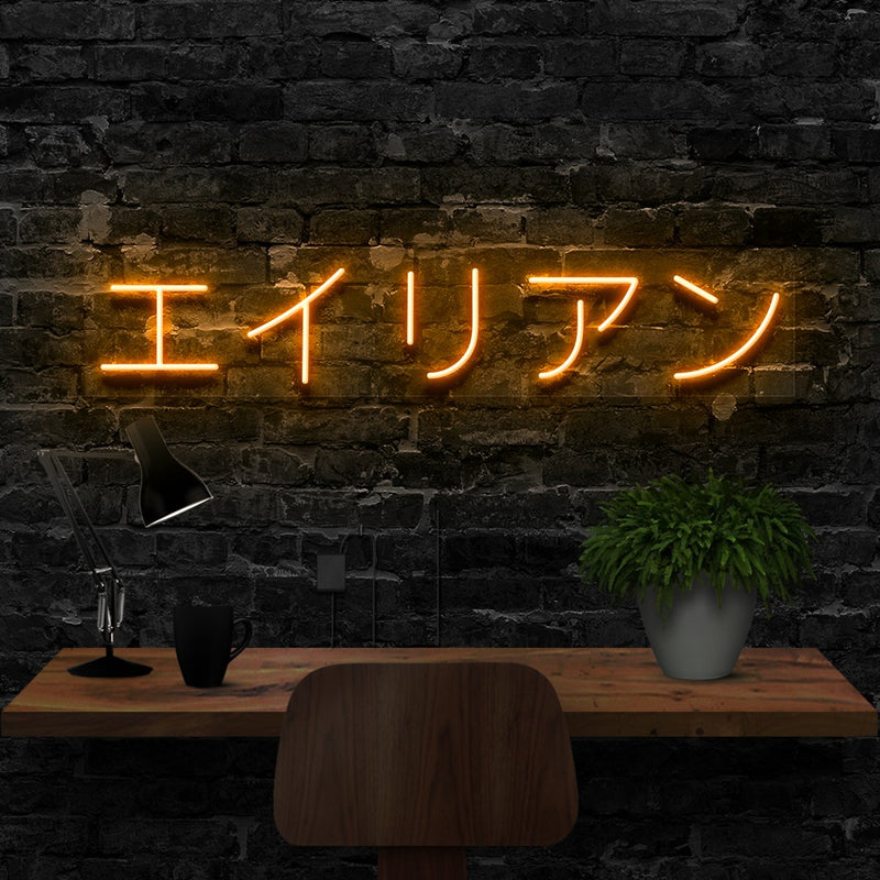 """Alien - Japanese Symbols"" Neon Sign 40cm (1.3ft) / Orange / LED Neon by Neon Icons"