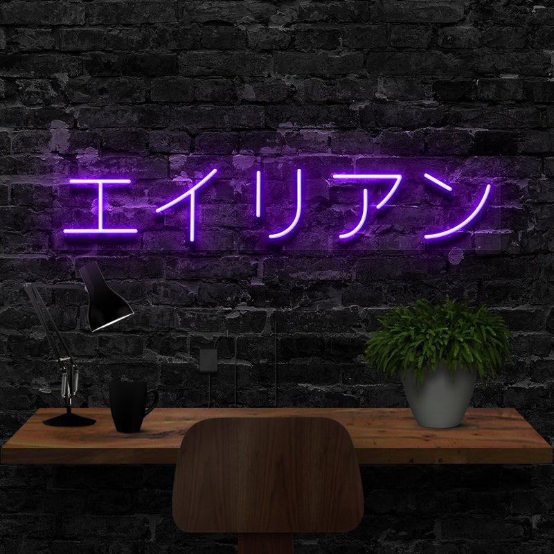 """Alien - Japanese Symbols"" Neon Sign 40cm (1.3ft) / Purple / LED Neon by Neon Icons"