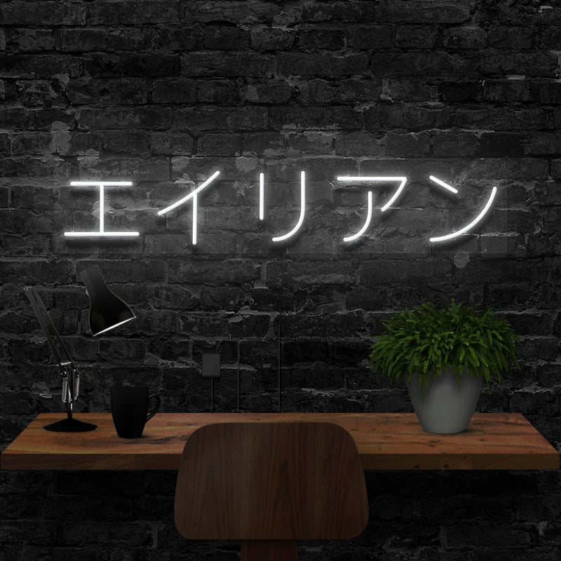 """Alien - Japanese Symbols"" Neon Sign 40cm (1.3ft) / White / LED Neon by Neon Icons"