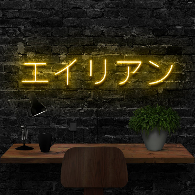 """Alien - Japanese Symbols"" Neon Sign 40cm (1.3ft) / Yellow / LED Neon by Neon Icons"