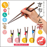 Beginner Chopsticks 16.5cm Right Handed