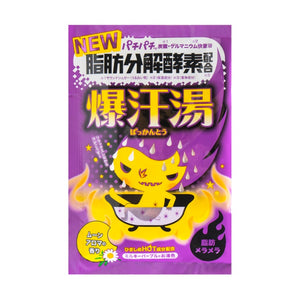 Moon Aroma scent sweat hot water