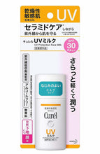 Load image into Gallery viewer, Curel UV Protection Face Milk SPF30 PA++ 30ml