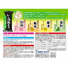 Load image into Gallery viewer, Japan Spa Tour Bath Salts 4 Types