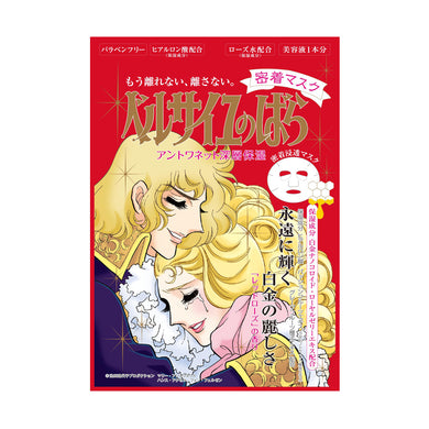 Bandai The Rose of Versailles Antoinette Face Mask
