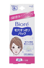 Load image into Gallery viewer, KAO BIORE NOSE PORE CLEAR PACK 04