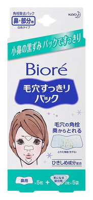 KAO BIORE PORE CLEAR PACK FOR NOSE & T ZONE 04