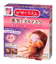 Load image into Gallery viewer, KAO MEGRHYTHM HOT STEAM EYE MASK LAVENDER SAGE 5 SHEETS