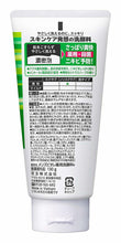 Load image into Gallery viewer, Kao Biore Mens Acne Care Face Wash