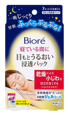 KAO BIORE MOISTURIZING EYE PACK DURING SLEEP