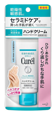 Curel Intensive Moisture Care Moisture Hand Cream 50g