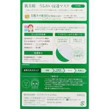 Load image into Gallery viewer, Kracie Hadabisei Skin Beauty & Moist Penetration Mask Acne