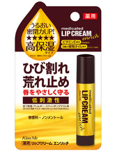 Load image into Gallery viewer, Isehan Kiss Me Medicated Lip Enrich