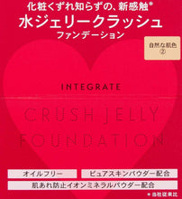 Load image into Gallery viewer, SHISEIDO INTEGRATE CRUSH JELLY FOUNDATION SPF 30 PA++(#2)