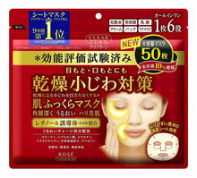 Load image into Gallery viewer, Kose Clear Turn Plumping Mask 50 Sheets