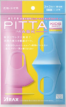 Load image into Gallery viewer, PITTA MASK KIDS SWEET