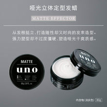 Load image into Gallery viewer, Uno Matte Effector 80G