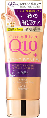 KOSE COENRICH Q10 NIGHT RENEW HAND CREAM