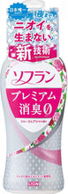 Load image into Gallery viewer, Soflan Premium Deodorant Floral A Body 550ML