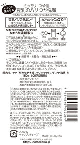 Smooth Haritsuya Cleansing Facial Wash N
