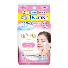 Load image into Gallery viewer, MANDOM BIFESTA CLEANSING SHEET MOIST