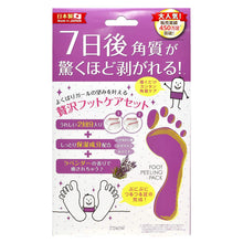 Load image into Gallery viewer, SOSU PERORIN FOOT PEELING PACK LAVENDER