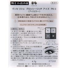 Load image into Gallery viewer, Kose Visee GLOSSY RICH EYES PK-3